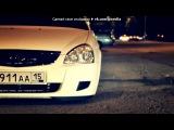 «ВАЗик на пневме 2» под музыку Bass в машину - [bassboosted by Petrow].