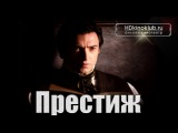 Престиж / Prestige, The (2006) BDRip